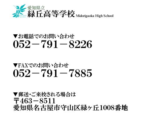 アクセス・お問い合わせ 愛知県...