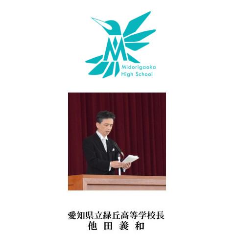 校長より 愛知県立緑丘高等学校